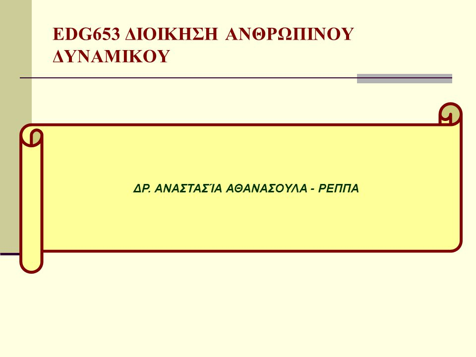 EDG653 ΔΙΟΙΚΗΣΗ ΑΝΘΡΩΠΙΝΟΥ ΔΥΝΑΜΙΚΟΥ