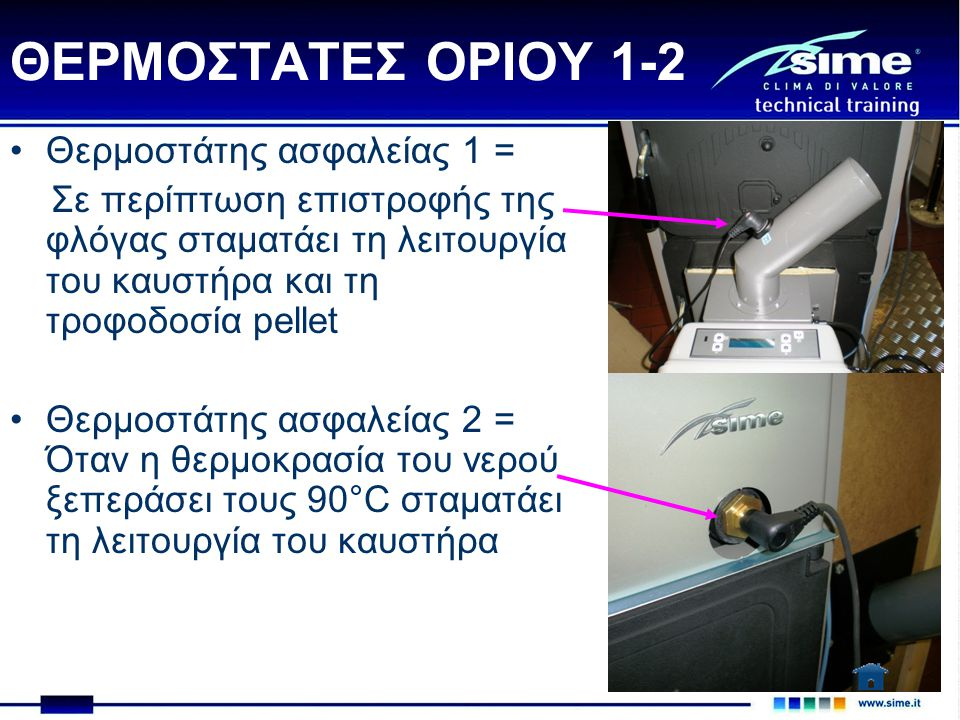 ΘΕΡΜΟΣΤΑΤΕΣ ΟΡΙΟΥ 1-2 Θερμοστάτης ασφαλείας 1 =