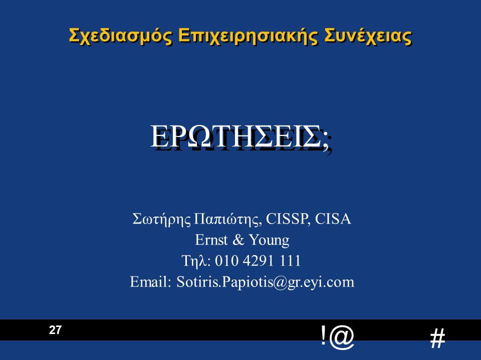 Σχεδιασμός Επιχειρησιακής Συνέχειας