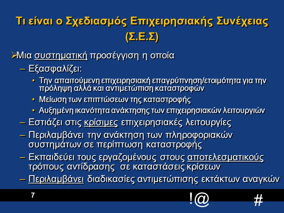 Τι είναι ο Σχεδιασμός Επιχειρησιακής Συνέχειας (Σ.Ε.Σ)
