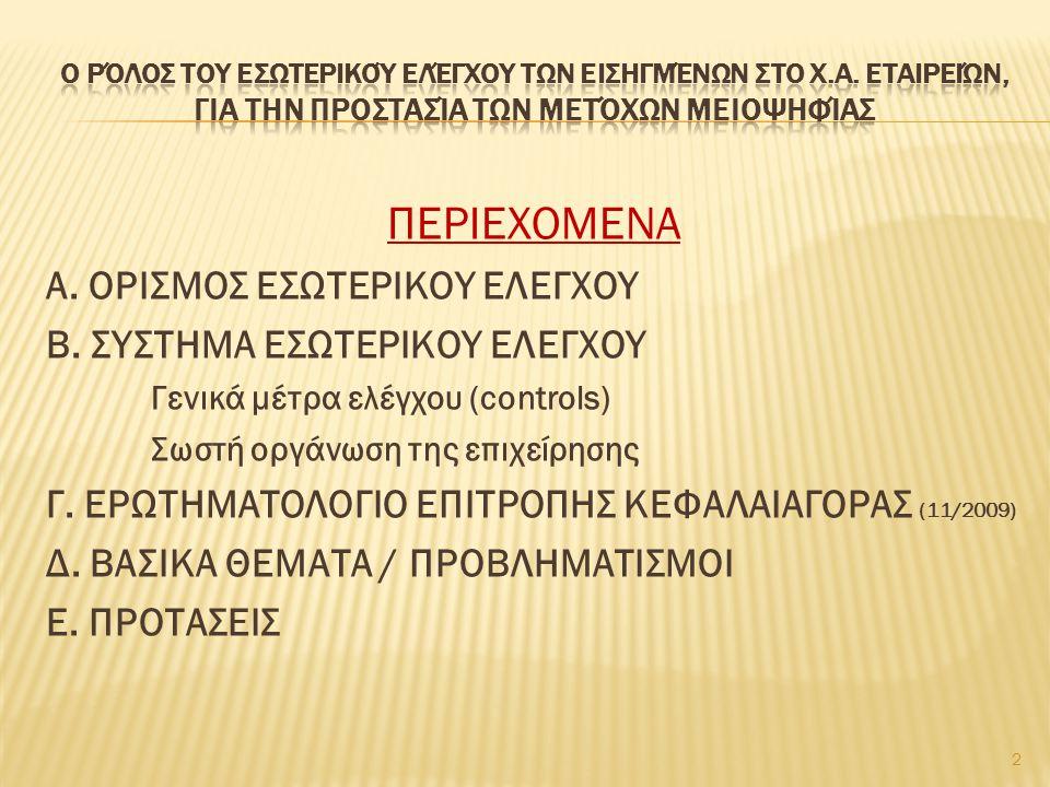 ΠΕΡΙΕΧΟΜΕΝΑ Α. ΟΡΙΣΜΟΣ ΕΣΩΤΕΡΙΚΟΥ ΕΛΕΓΧΟΥ