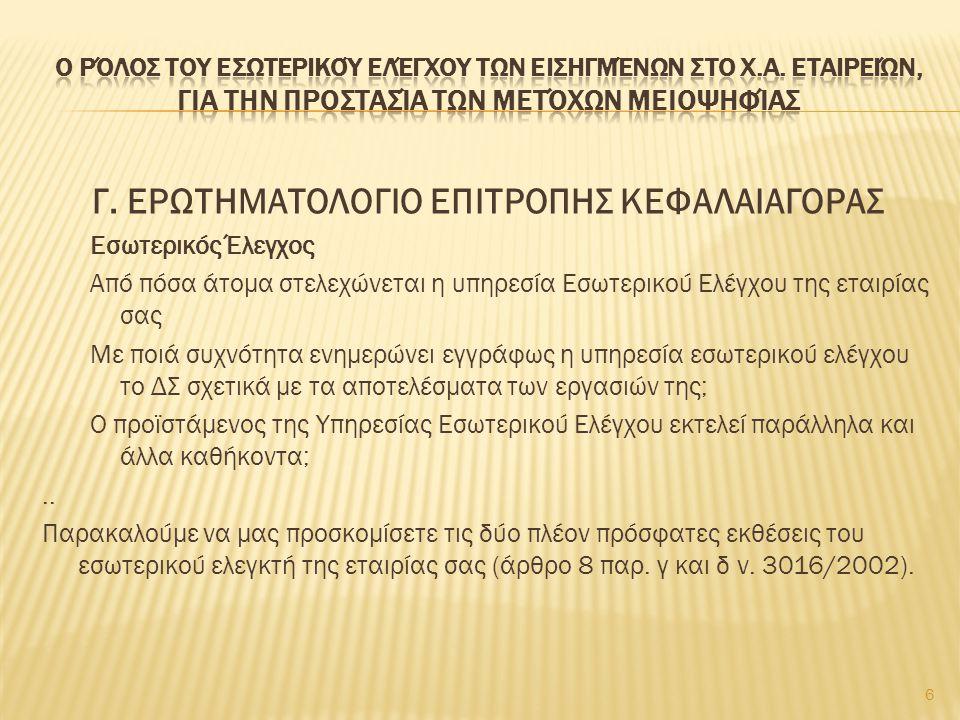 Γ. ΕΡΩΤΗΜΑΤΟΛΟΓΙΟ ΕΠΙΤΡΟΠΗΣ ΚΕΦΑΛΑΙΑΓΟΡΑΣ