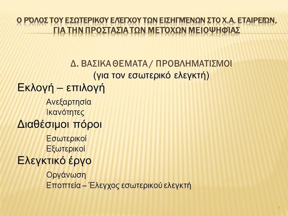Δ. ΒΑΣΙΚΑ ΘΕΜΑΤΑ / ΠΡΟΒΛΗΜΑΤΙΣΜΟΙ