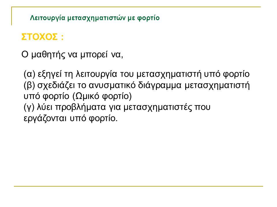 (α) εξηγεί τη λειτουργία του μετασχηματιστή υπό φορτίο