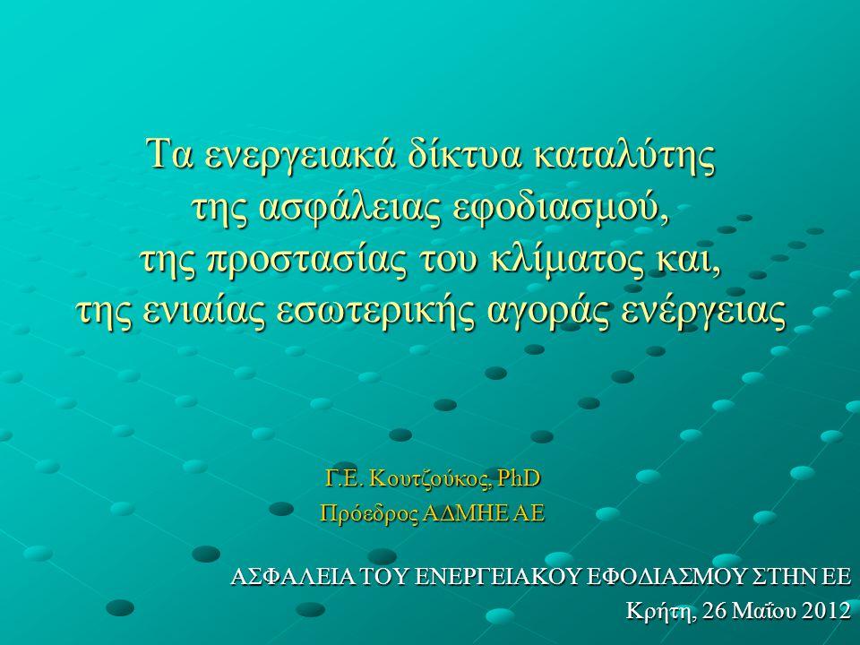 ΑΣΦΑΛΕΙΑ ΤΟΥ ΕΝΕΡΓΕΙΑΚΟΥ ΕΦΟΔΙΑΣΜΟΥ ΣΤΗΝ ΕΕ Κρήτη, 26 Μαΐου 2012
