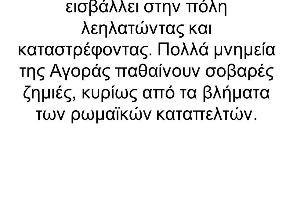 Το 86 π.Χ.