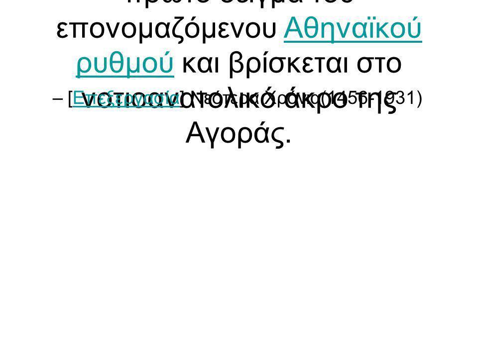 Ο ναός αυτός αποτελεί το πρώτο δείγμα του επονομαζόμενου Αθηναϊκού ρυθμού και βρίσκεται στο νοτιοανατολικό άκρο της Αγοράς.