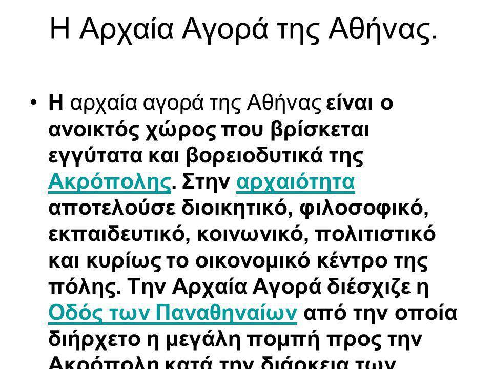 H Αρχαία Αγορά της Αθήνας.
