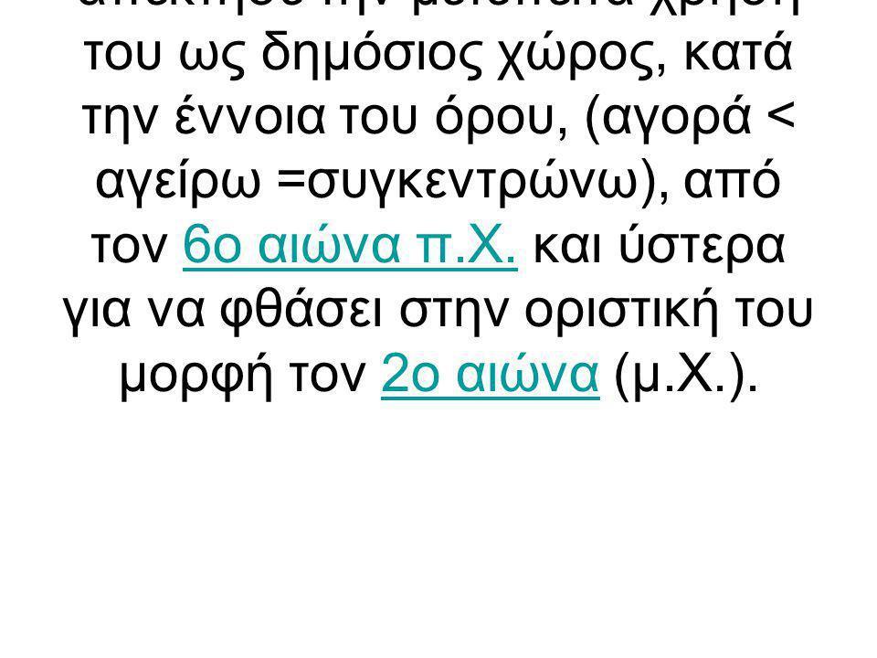 Αρχικά, από την προιστορική εποχή (3500 π
