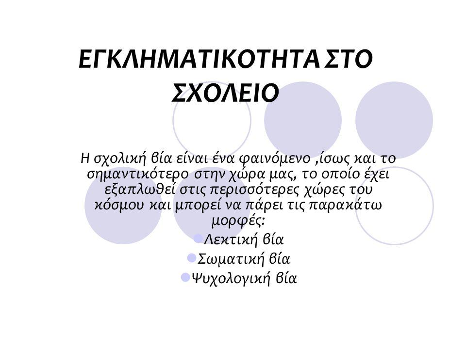 ΕΓΚΛΗΜΑΤΙΚΟΤΗΤΑ ΣΤΟ ΣΧΟΛΕΙΟ