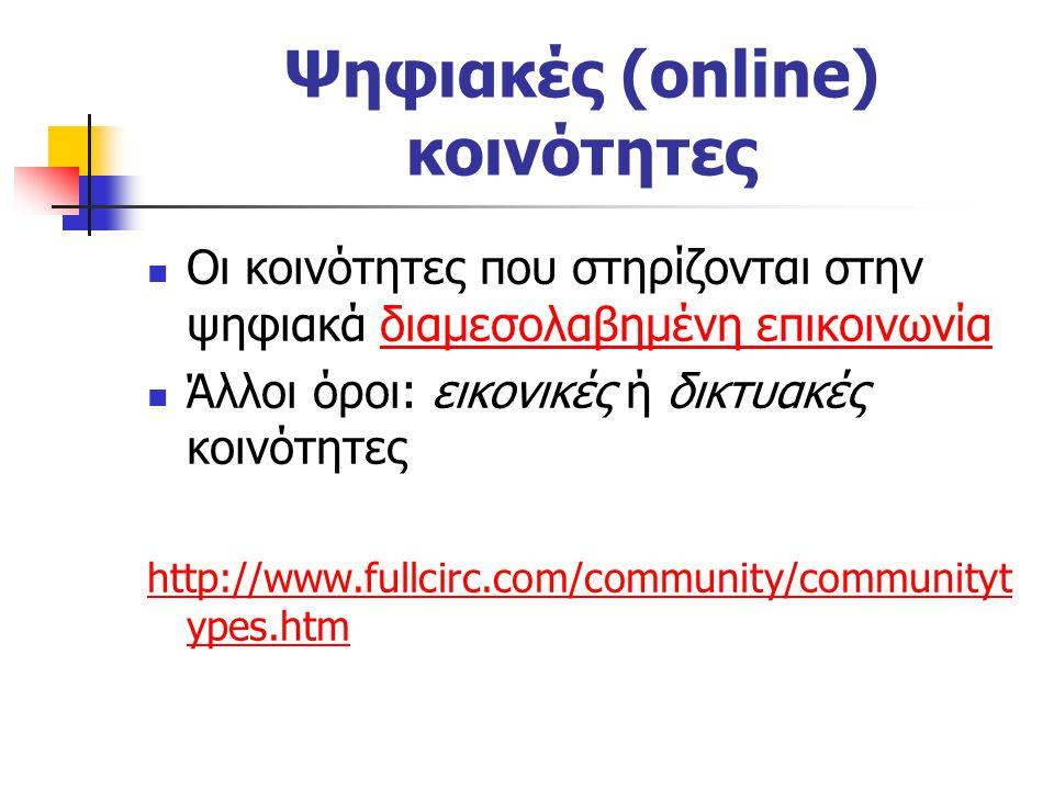 Ψηφιακές (online) κοινότητες