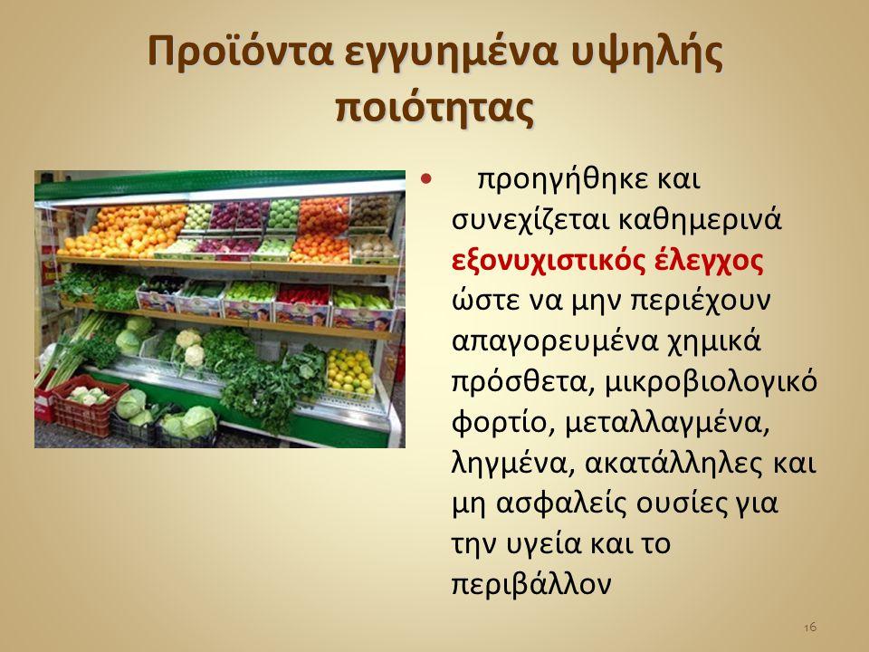 Προϊόντα εγγυημένα υψηλής ποιότητας