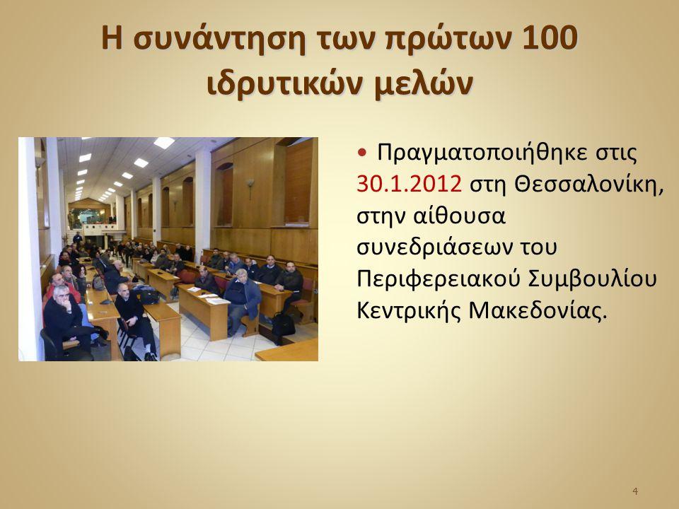 Η συνάντηση των πρώτων 100 ιδρυτικών μελών