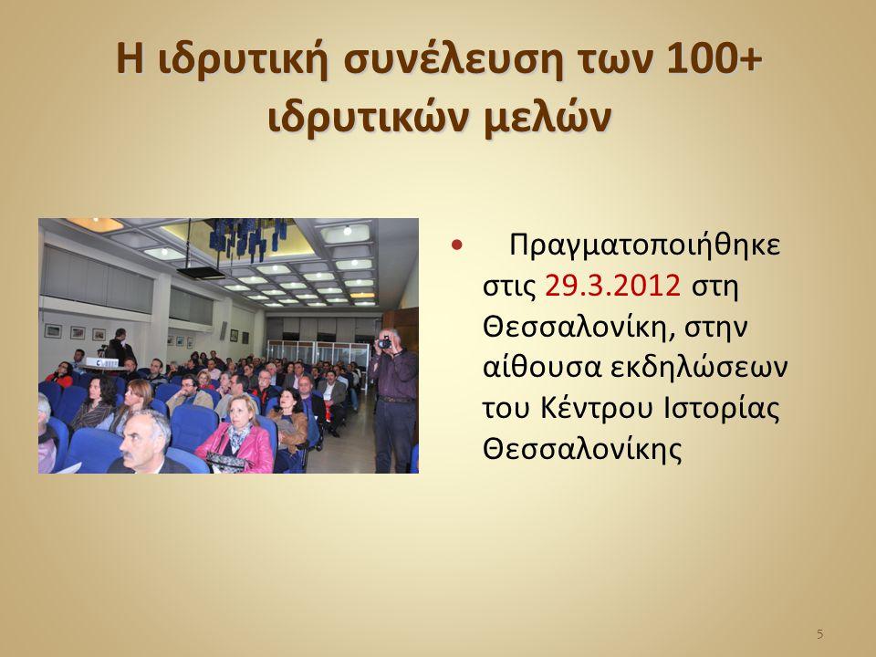 Η ιδρυτική συνέλευση των 100+ ιδρυτικών μελών