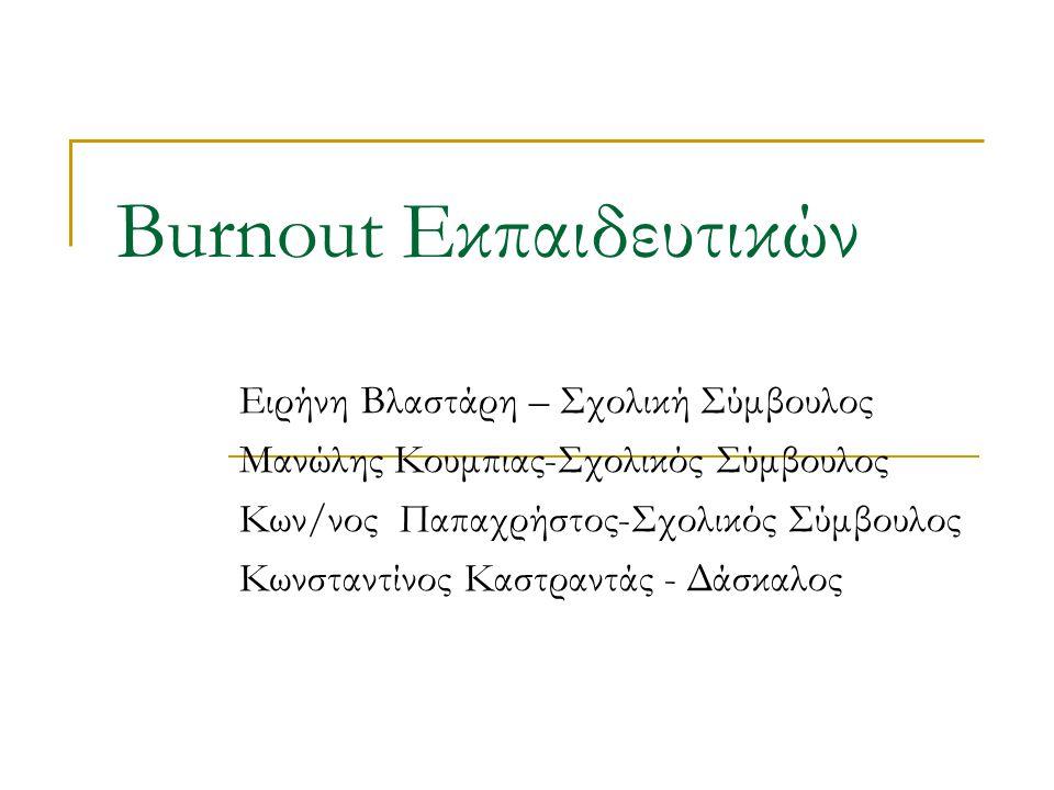 Burnout Εκπαιδευτικών