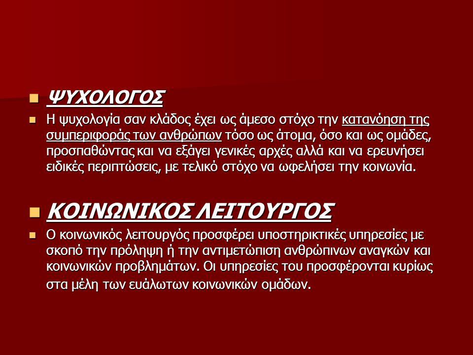 ΚΟΙΝΩΝΙΚΟΣ ΛΕΙΤΟΥΡΓΟΣ