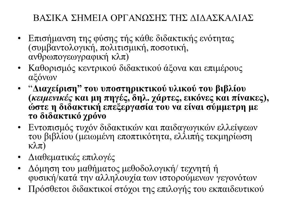 ΒΑΣΙΚΑ ΣΗΜΕΙΑ ΟΡΓΑΝΩΣΗΣ ΤΗΣ ΔΙΔΑΣΚΑΛΙΑΣ