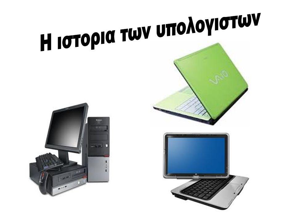 Η ιστορια των υπολογιστων