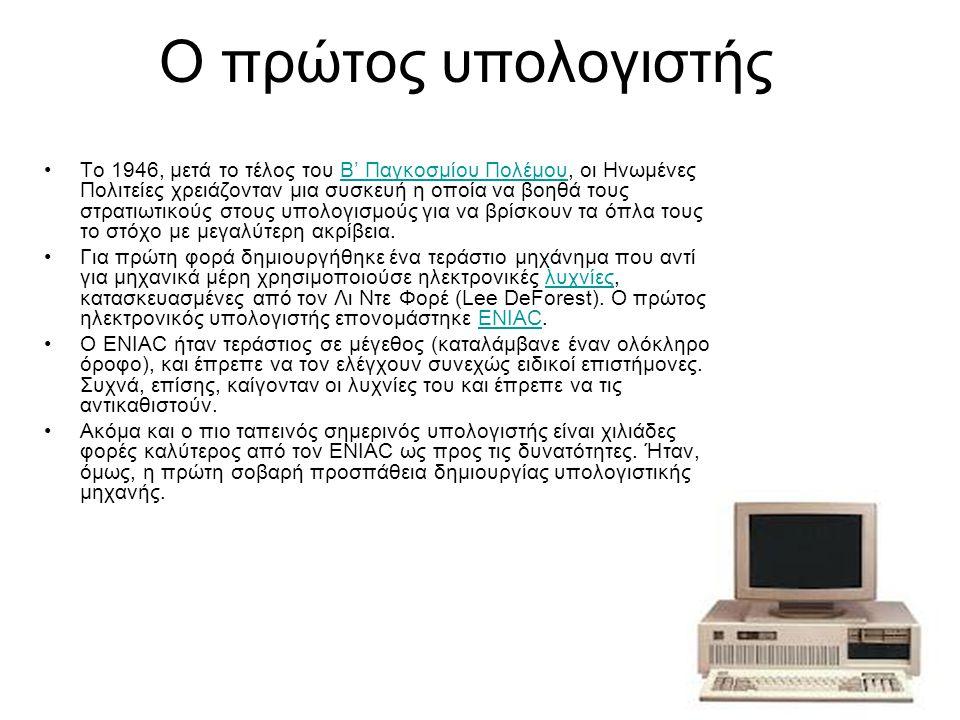 Ο πρώτος υπολογιστής