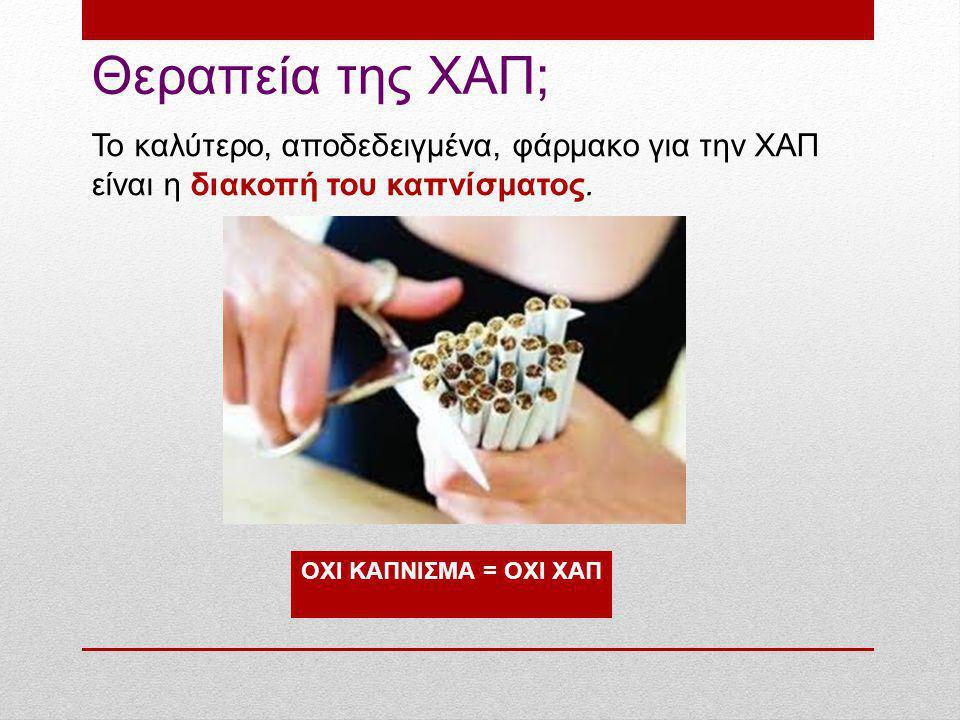 Θεραπεία της ΧΑΠ; Το καλύτερο, αποδεδειγμένα, φάρμακο για την ΧΑΠ είναι η διακοπή του καπνίσματος.