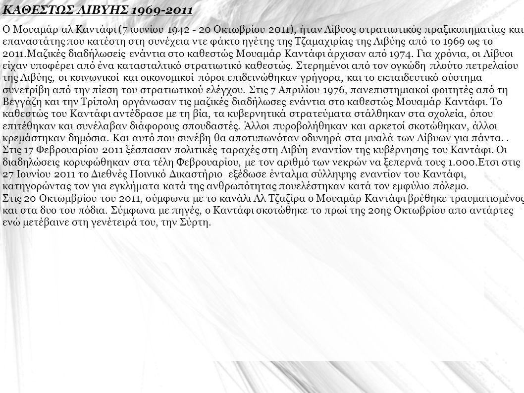 ΚΑΘΕΣΤΩΣ ΛΙΒΥΗΣ 1969-2011