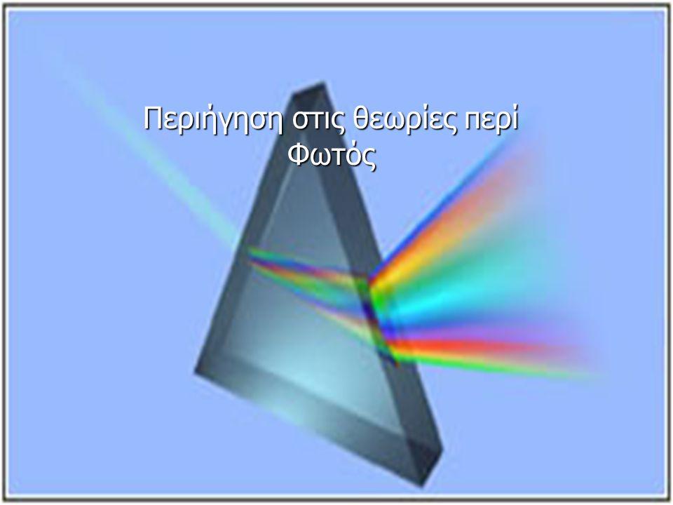 Περιήγηση στις θεωρίες περί Φωτός