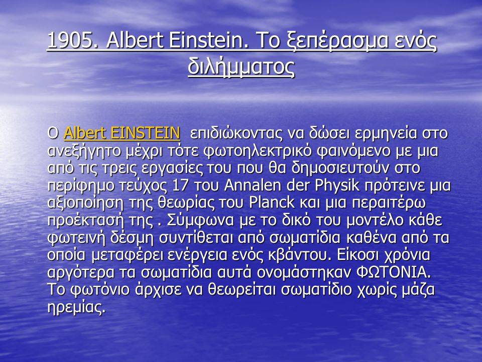 1905. Albert Einstein. Το ξεπέρασμα ενός διλήμματος