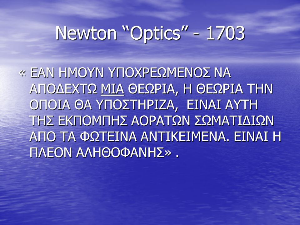 Newton Optics - 1703