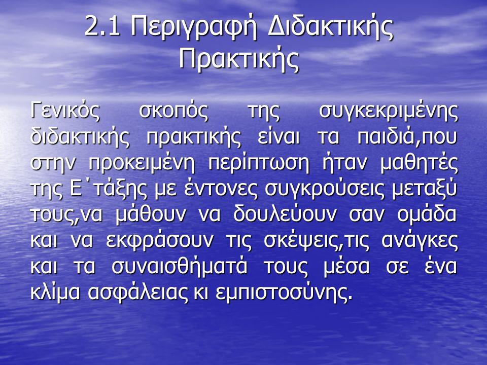 2.1 Περιγραφή Διδακτικής Πρακτικής
