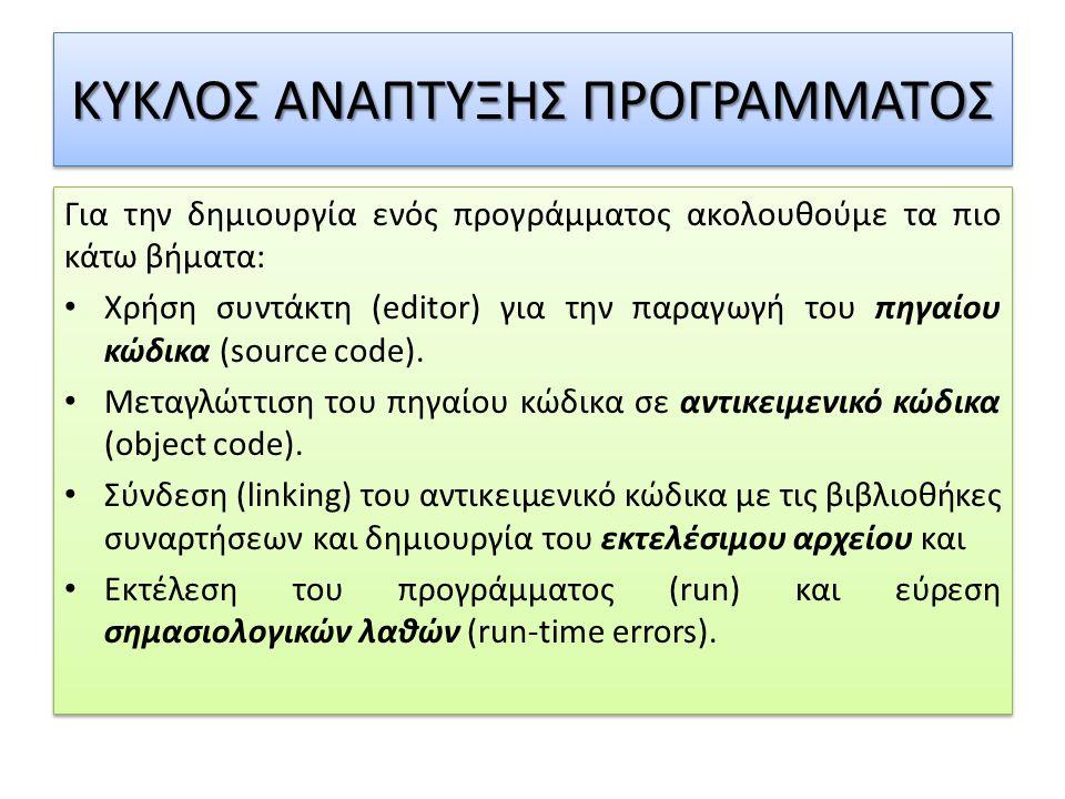 ΚΥΚΛΟΣ ΑΝΑΠΤΥΞΗΣ ΠΡΟΓΡΑΜΜΑΤΟΣ