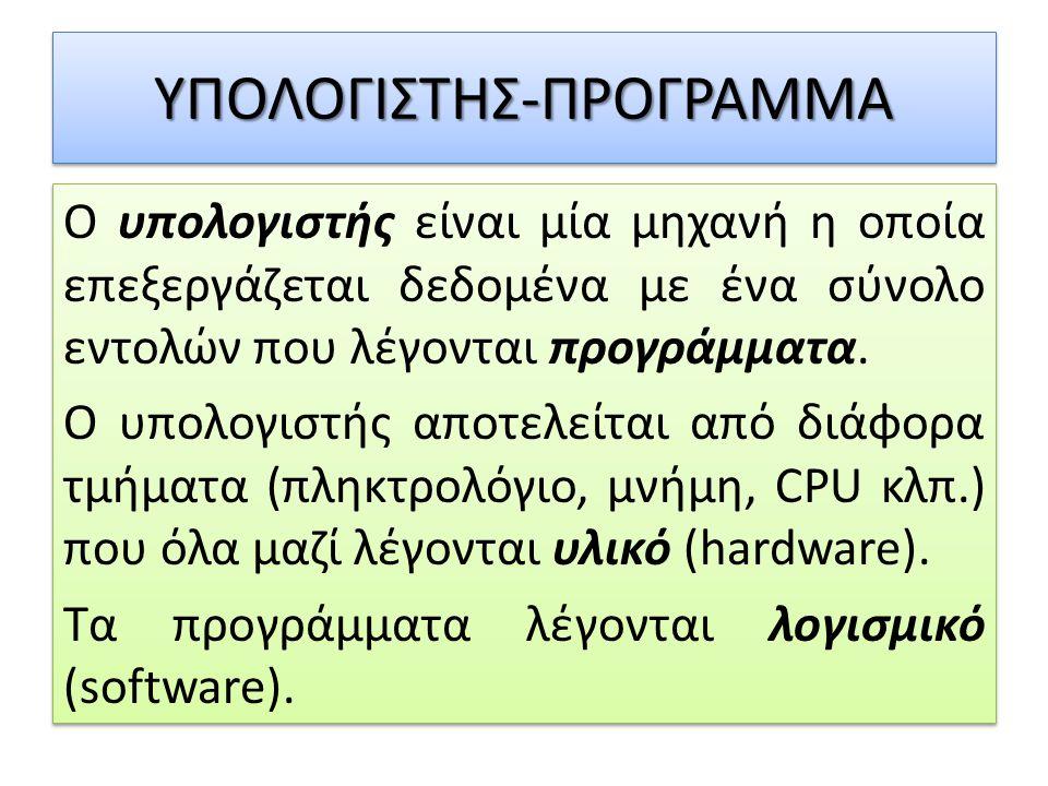 ΥΠΟΛΟΓΙΣΤΗΣ-ΠΡΟΓΡΑΜΜΑ