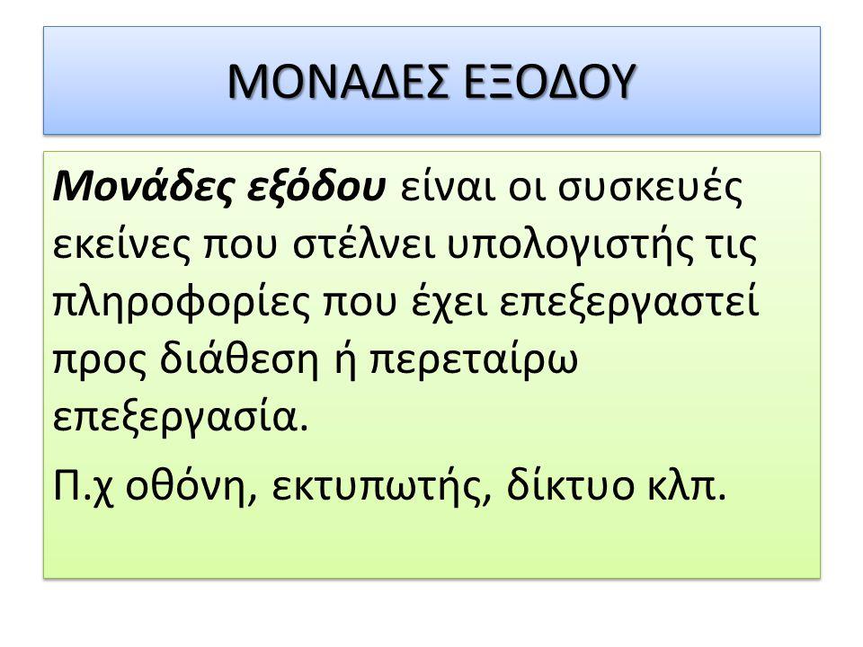 ΜΟΝΑΔΕΣ ΕΞΟΔΟΥ