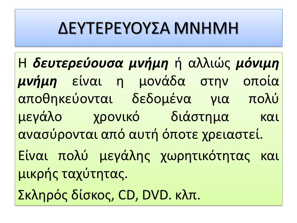 ΔΕΥΤΕΡΕΥΟΥΣΑ ΜΝΗΜΗ
