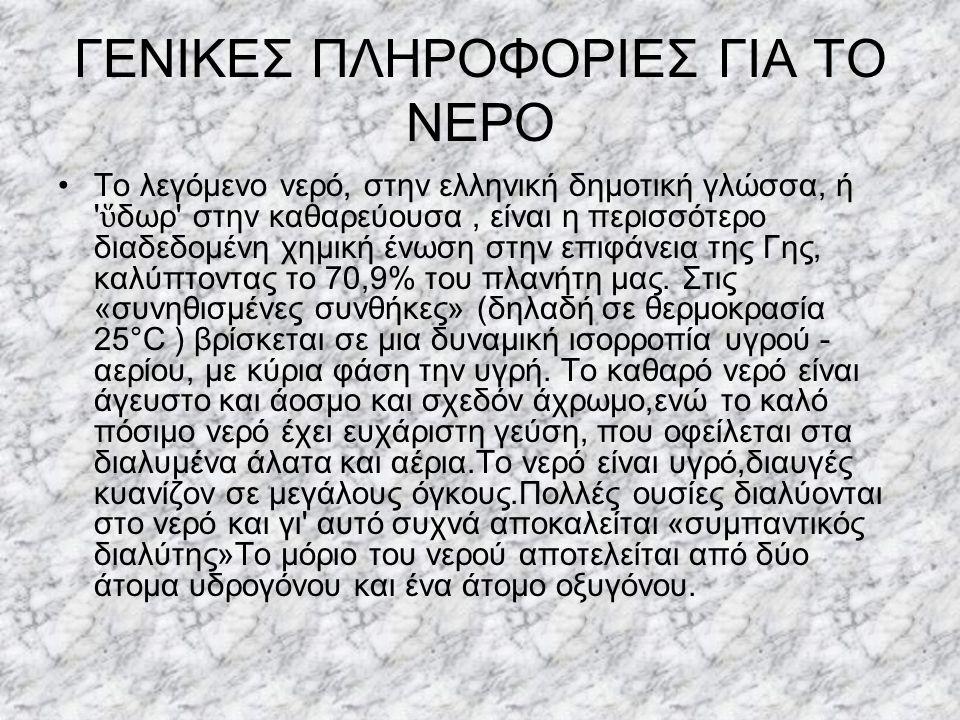 ΓΕΝΙΚΕΣ ΠΛΗΡΟΦΟΡΙΕΣ ΓΙΑ ΤΟ ΝΕΡΟ