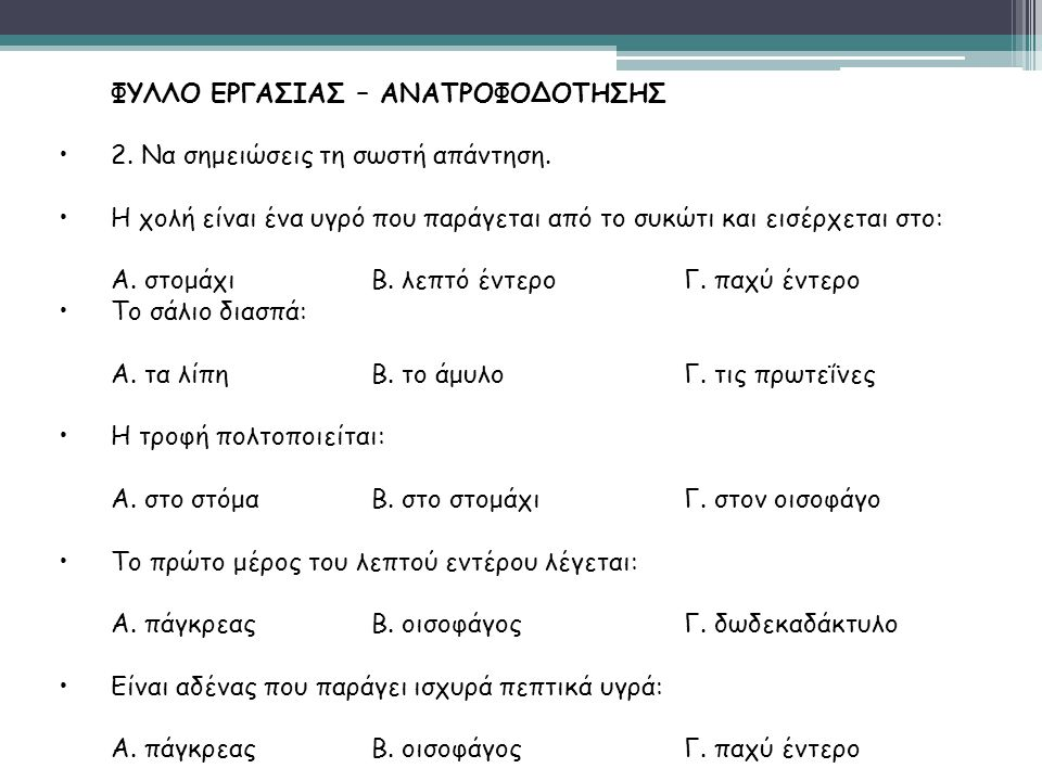 ΦΥΛΛΟ ΕΡΓΑΣΙΑΣ – ΑΝΑΤΡΟΦΟΔΟΤΗΣΗΣ