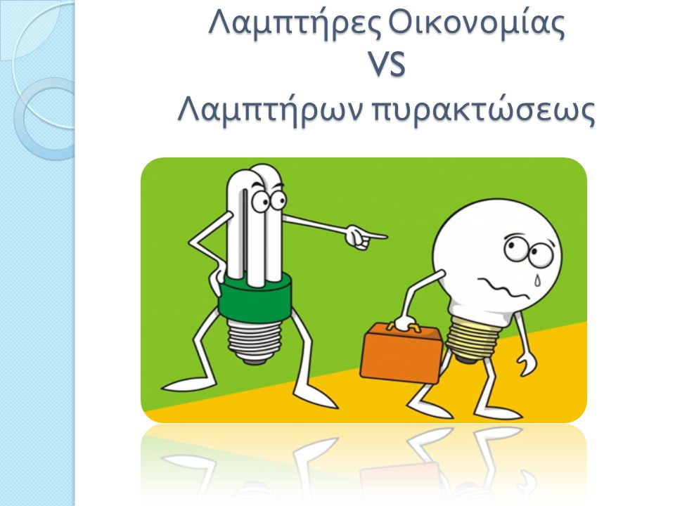 Λαμπτήρες Οικονομίας VS Λαμπτήρων πυρακτώσεως
