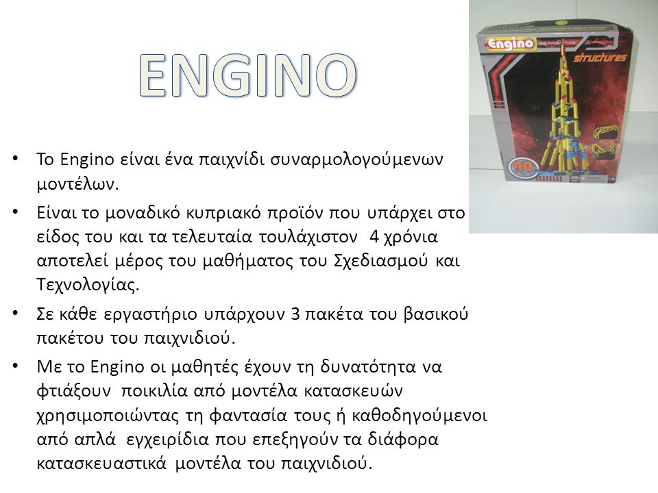ENGINO Το Engino είναι ένα παιχνίδι συναρμολογούμενων μοντέλων.