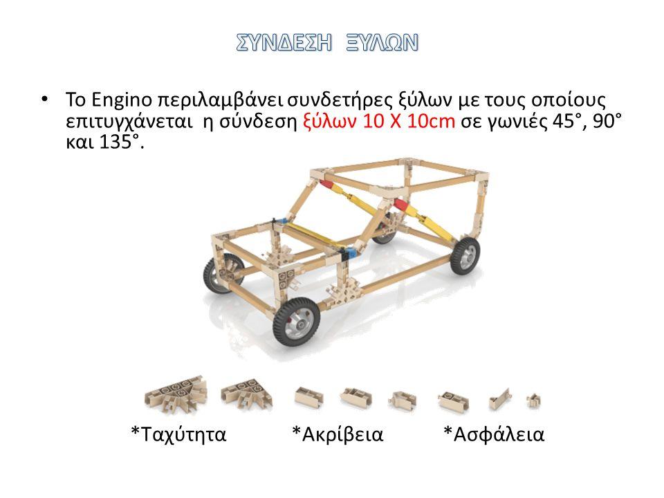 ΣΥΝΔΕΣΗ ΞΥΛΩΝ Το Εngino περιλαμβάνει συνδετήρες ξύλων με τους οποίους επιτυγχάνεται η σύνδεση ξύλων 10 X 10cm σε γωνιές 45°, 90° και 135°.