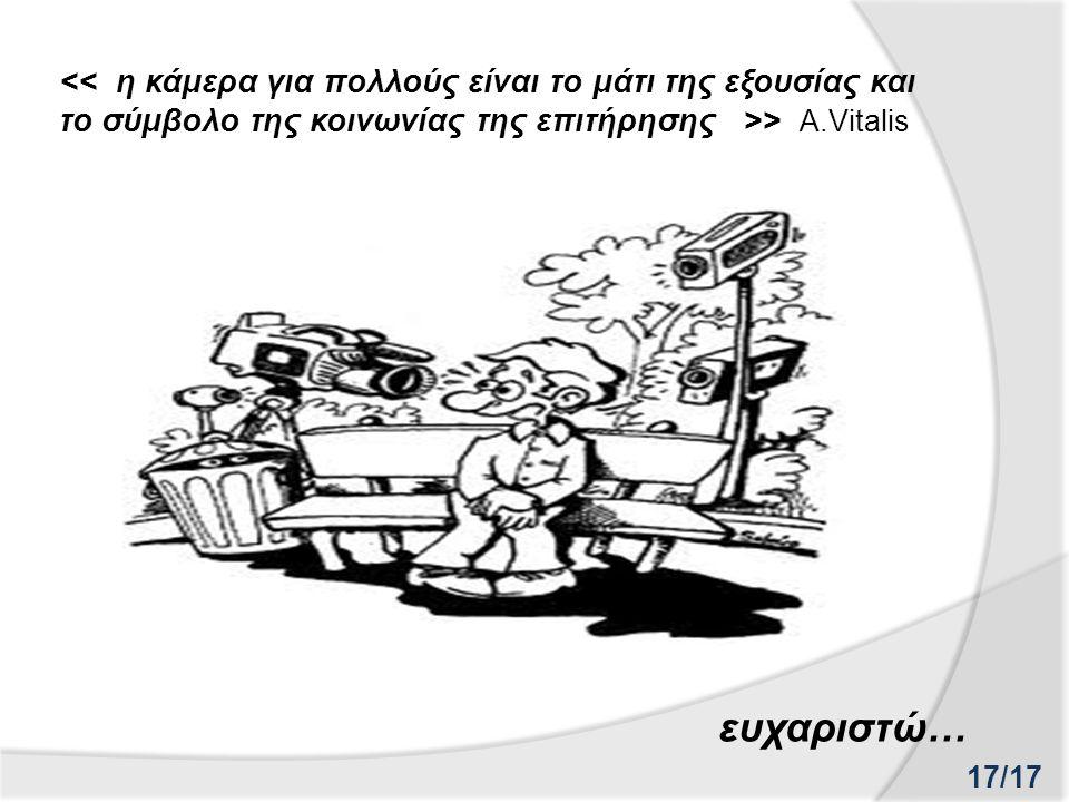 << η κάμερα για πολλούς είναι το μάτι της εξουσίας και το σύμβολο της κοινωνίας της επιτήρησης >> A.Vitalis