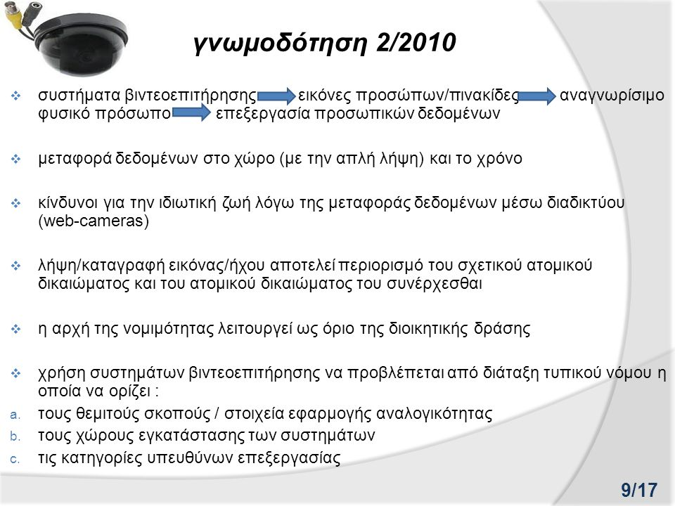 γνωμοδότηση 2/2010