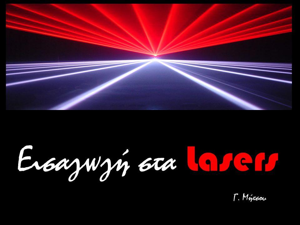 Εισαγωγή στα Lasers Γ. Μήτσου
