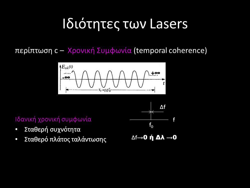 Ιδιότητες των Lasers περίπτωση c – Χρονική Συμφωνία (temporal coherence) Ιδανική χρονική συμφωνία.