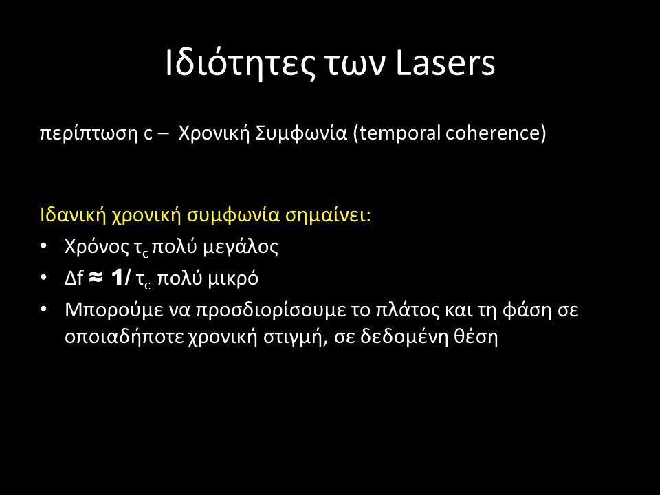 Ιδιότητες των Lasers περίπτωση c – Χρονική Συμφωνία (temporal coherence) Ιδανική χρονική συμφωνία σημαίνει: