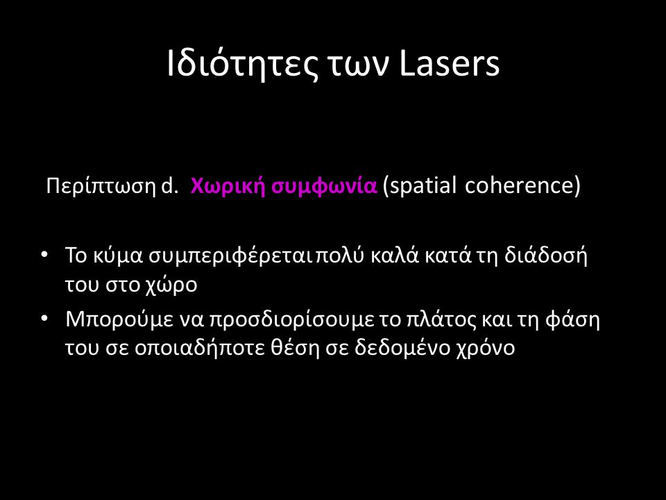 Ιδιότητες των Lasers Περίπτωση d. Χωρική συμφωνία (spatial coherence)