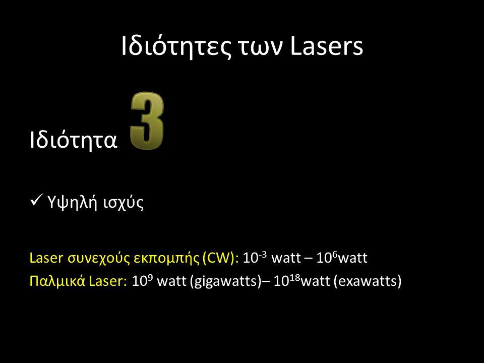 Ιδιότητες των Lasers Ιδιότητα Υψηλή ισχύς