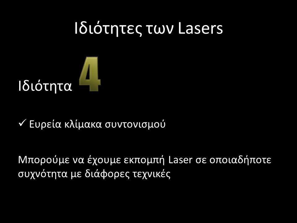 Ιδιότητες των Lasers Ιδιότητα Ευρεία κλίμακα συντονισμού