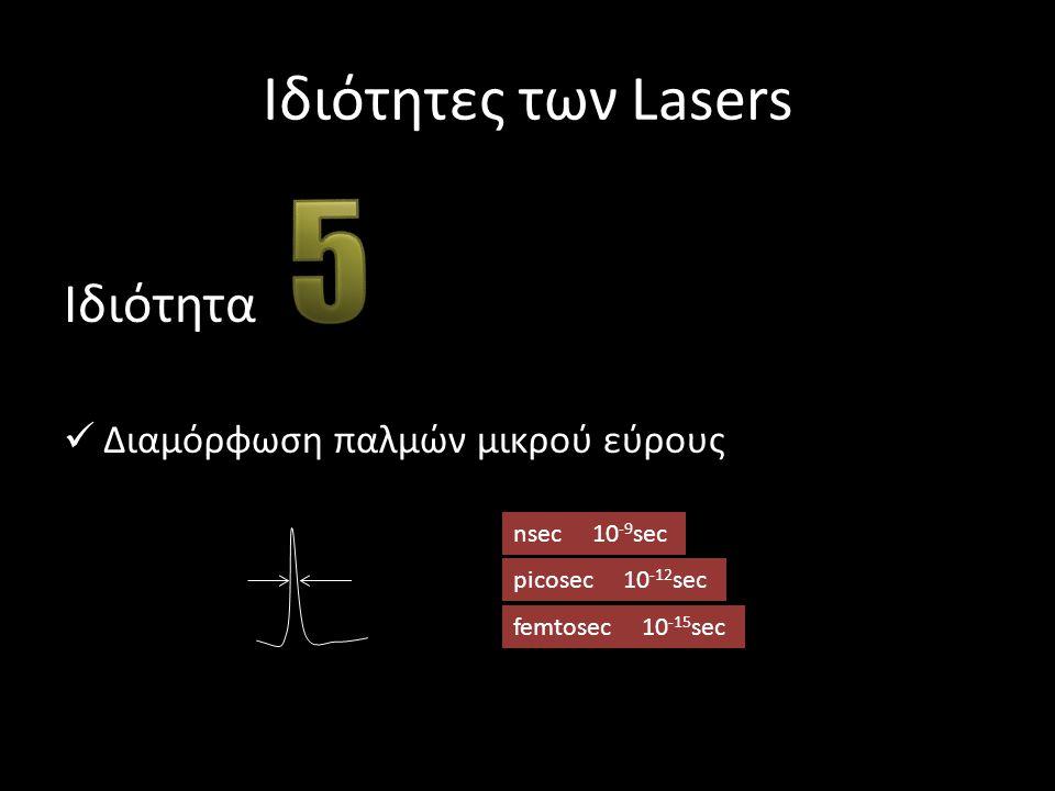 Ιδιότητες των Lasers Ιδιότητα Διαμόρφωση παλμών μικρού εύρους
