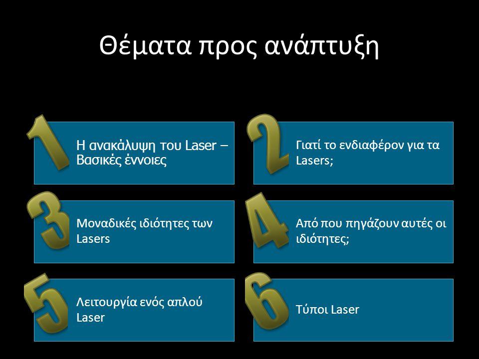 Θέματα προς ανάπτυξη Η ανακάλυψη του Laser – Βασικές έννοιες