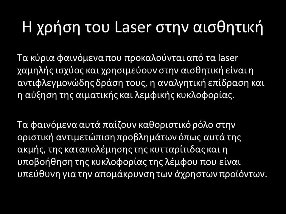 H χρήση του Laser στην αισθητική