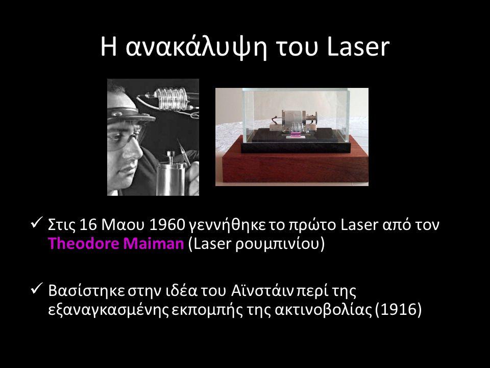 Η ανακάλυψη του Laser Στις 16 Μαου 1960 γεννήθηκε το πρώτο Laser από τον Theodore Maiman (Laser ρουμπινίου)